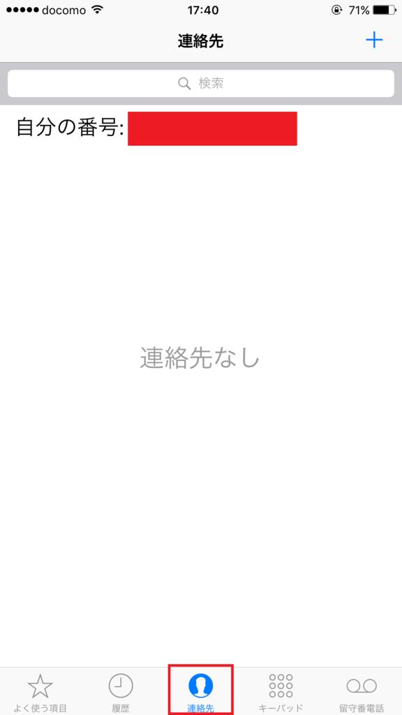 f:id:iphonekyoshitu:20170411123540p:plain