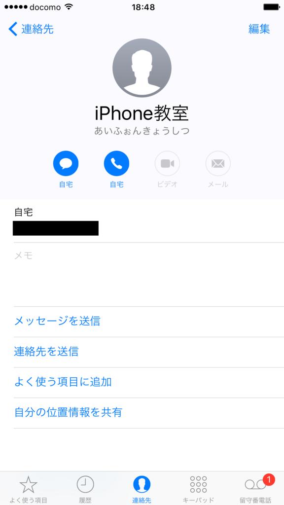 f:id:iphonekyoshitu:20170411123758p:plain