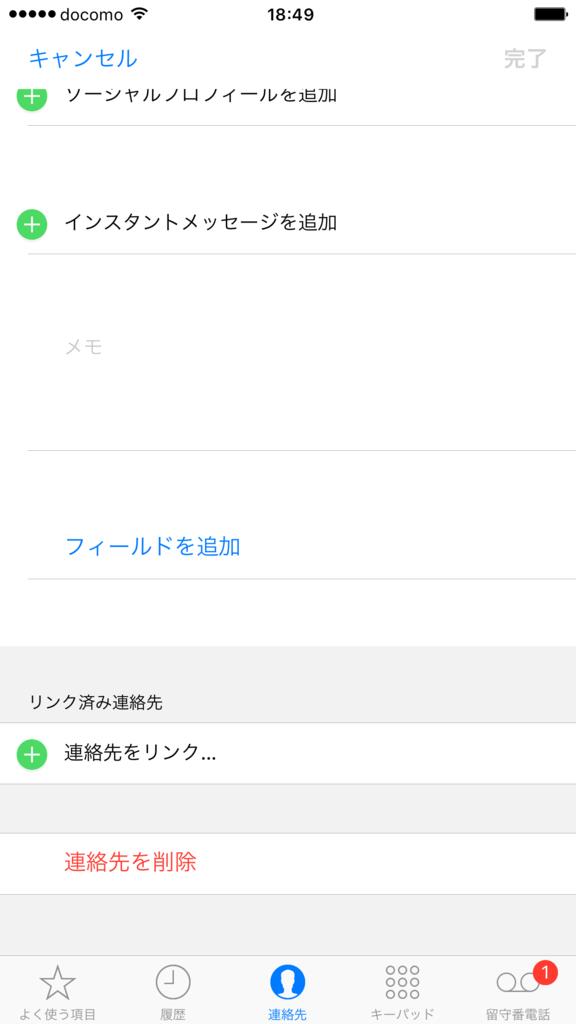 f:id:iphonekyoshitu:20170411124306p:plain