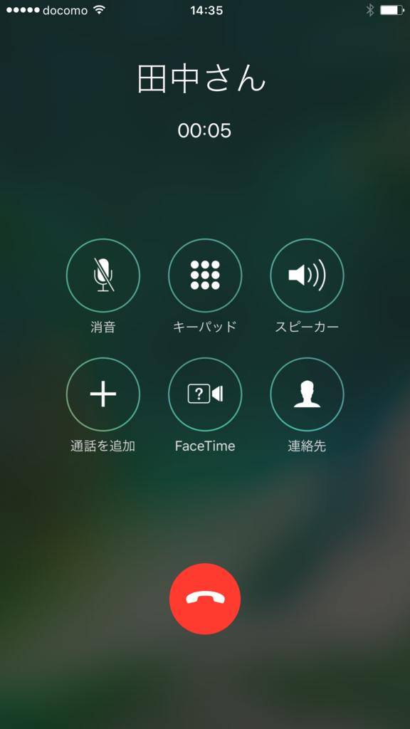 f:id:iphonekyoshitu:20170412143835p:plain