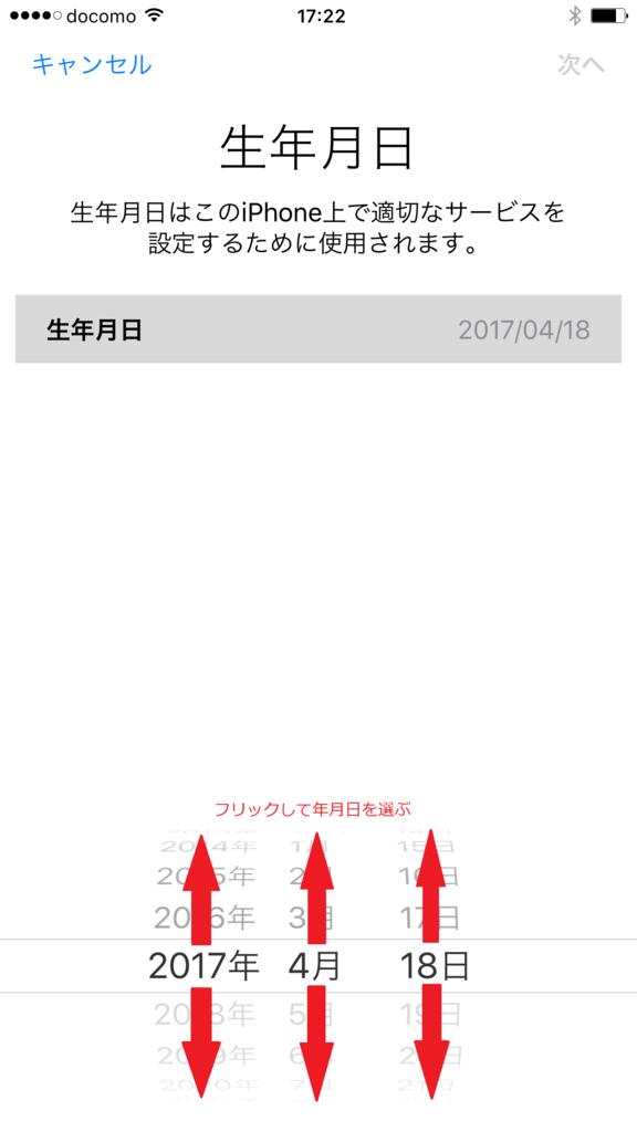 f:id:iphonekyoshitu:20170418191349p:plain