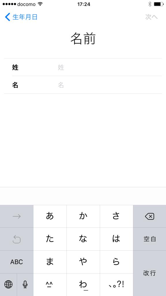 f:id:iphonekyoshitu:20170418191521p:plain