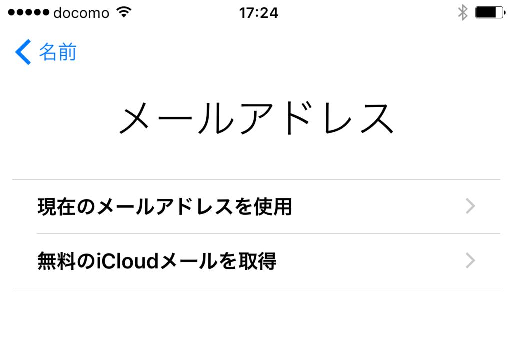 f:id:iphonekyoshitu:20170418191632p:plain