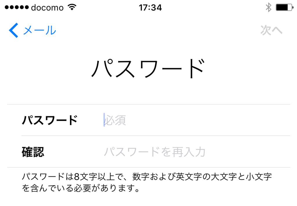 f:id:iphonekyoshitu:20170418192320p:plain