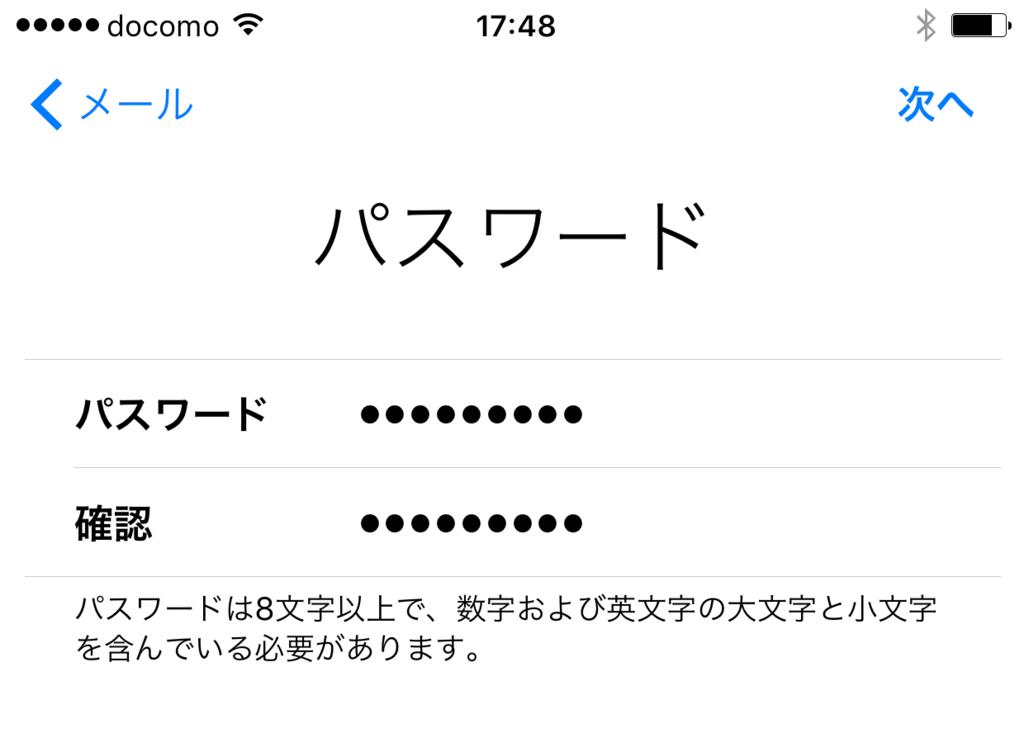 f:id:iphonekyoshitu:20170418192517p:plain
