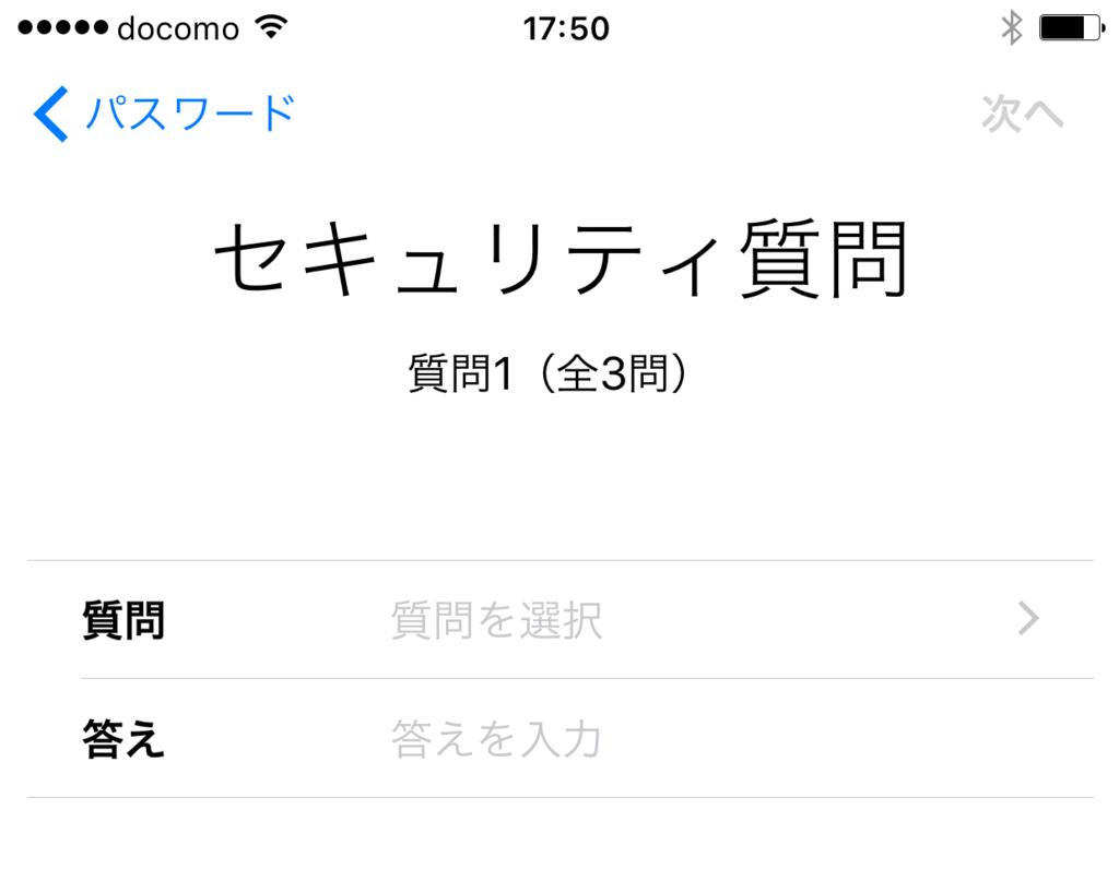 f:id:iphonekyoshitu:20170418192632p:plain