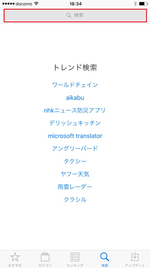 f:id:iphonekyoshitu:20170418194520p:plain