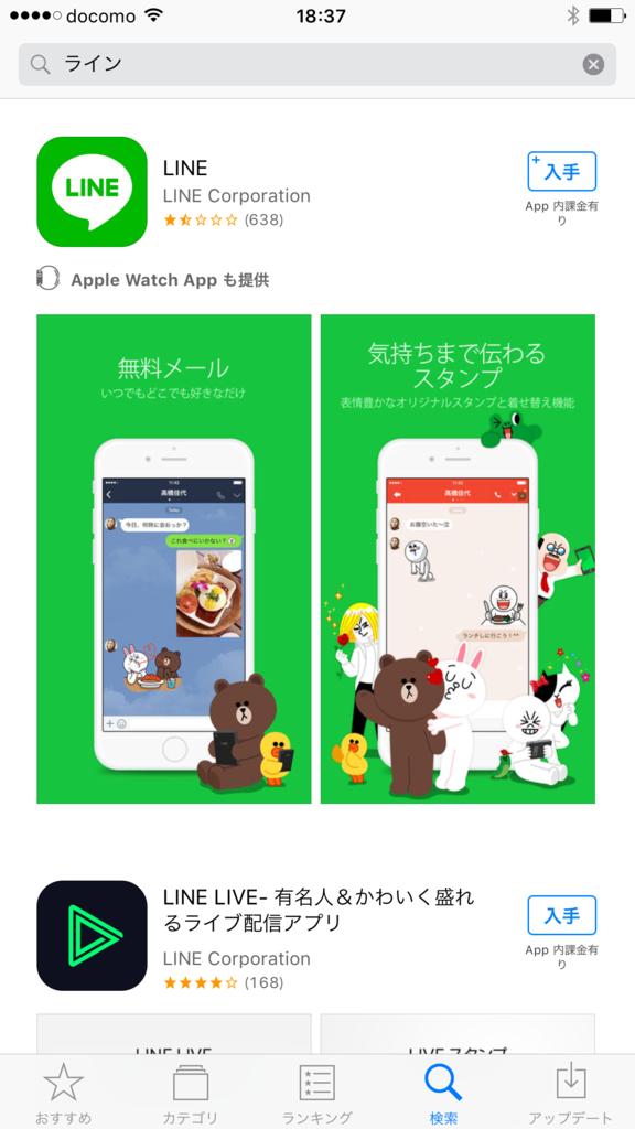 f:id:iphonekyoshitu:20170418194651p:plain