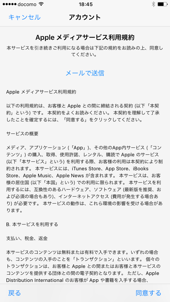 f:id:iphonekyoshitu:20170418195411p:plain