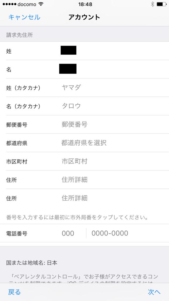 f:id:iphonekyoshitu:20170418195635p:plain