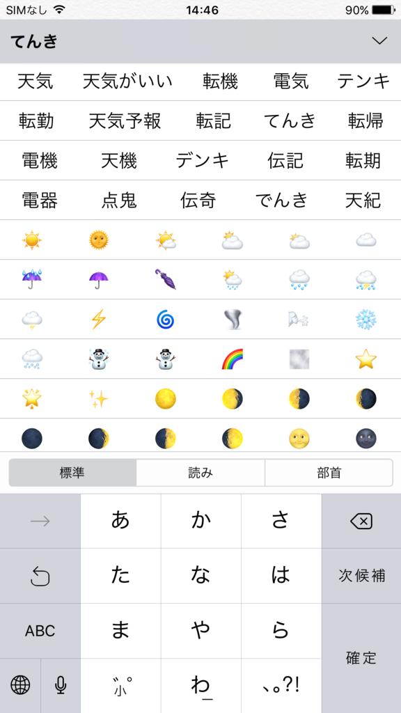 f:id:iphonekyoshitu:20170611144156p:plain