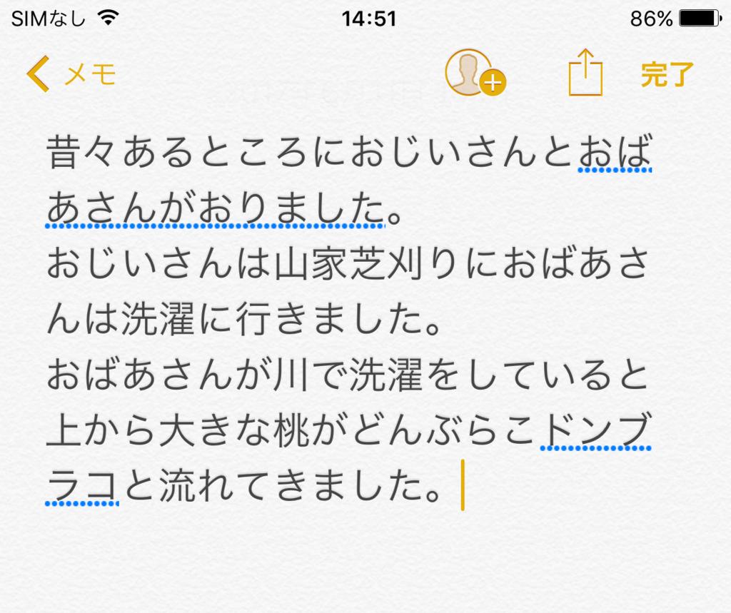 f:id:iphonekyoshitu:20170611145433p:plain