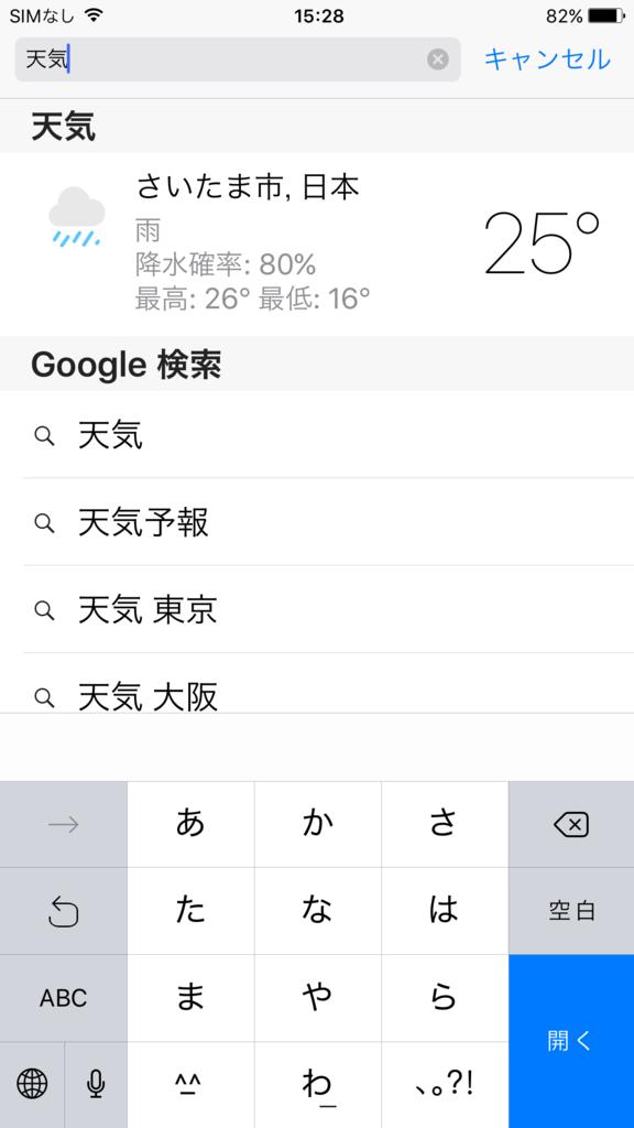 f:id:iphonekyoshitu:20170611161754p:plain