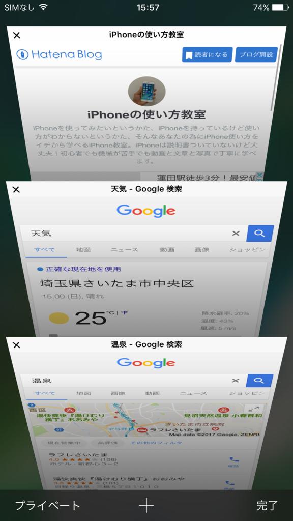 f:id:iphonekyoshitu:20170611162118p:plain