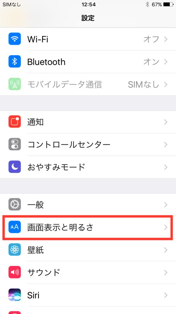f:id:iphonekyoshitu:20170721125937j:plain