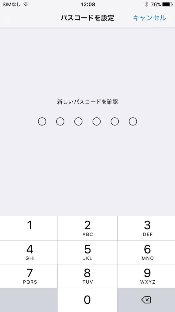 f:id:iphonekyoshitu:20170721135508j:plain