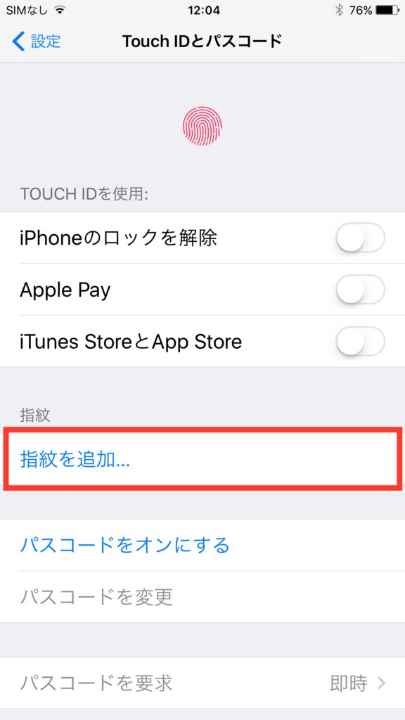 f:id:iphonekyoshitu:20170721141548j:plain