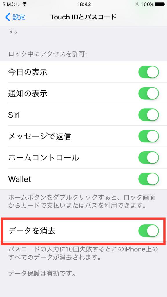 f:id:iphonekyoshitu:20170721184528j:plain
