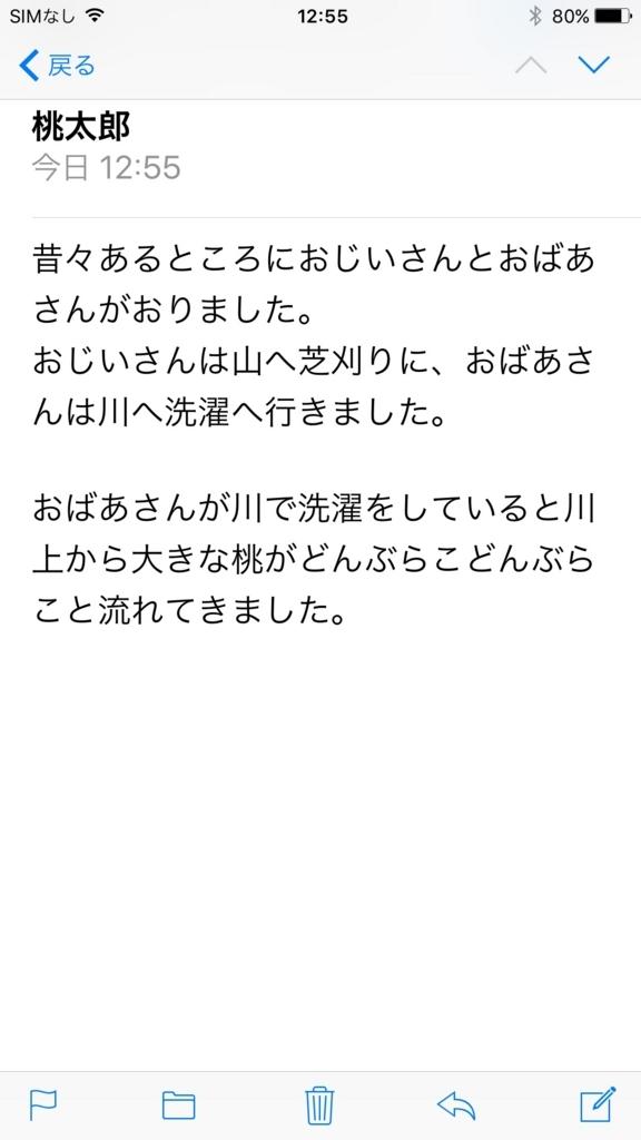 f:id:iphonekyoshitu:20170722130024j:plain