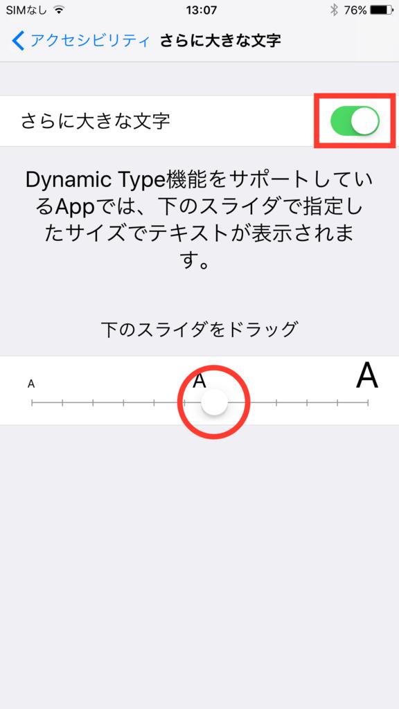 f:id:iphonekyoshitu:20170722131347j:plain