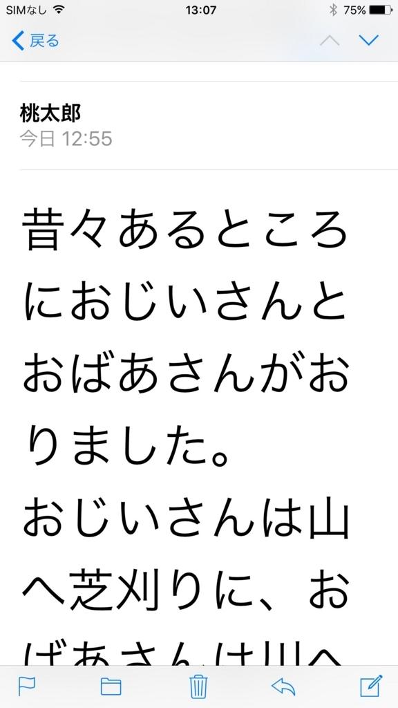 f:id:iphonekyoshitu:20170722131452j:plain