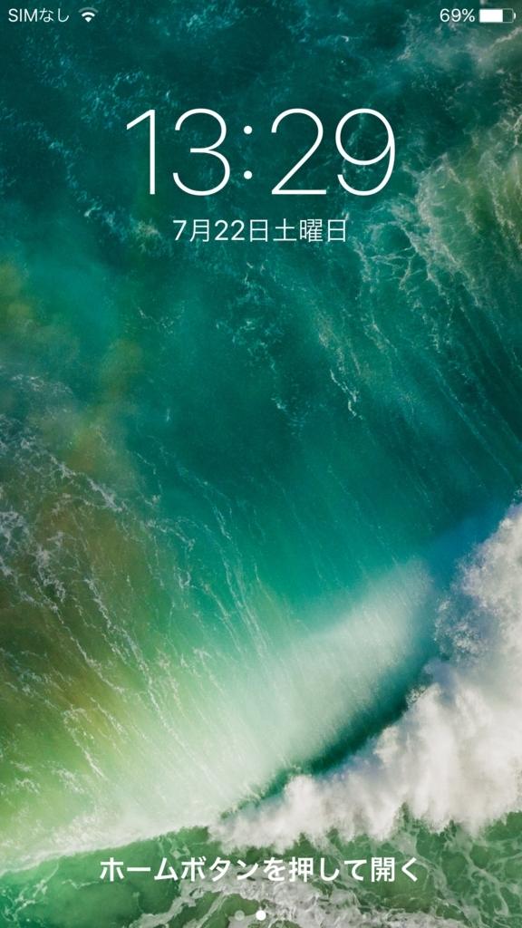 f:id:iphonekyoshitu:20170722133019j:plain