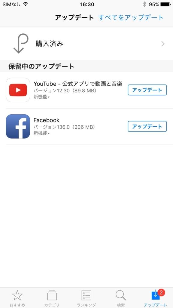 f:id:iphonekyoshitu:20170813163940j:plain