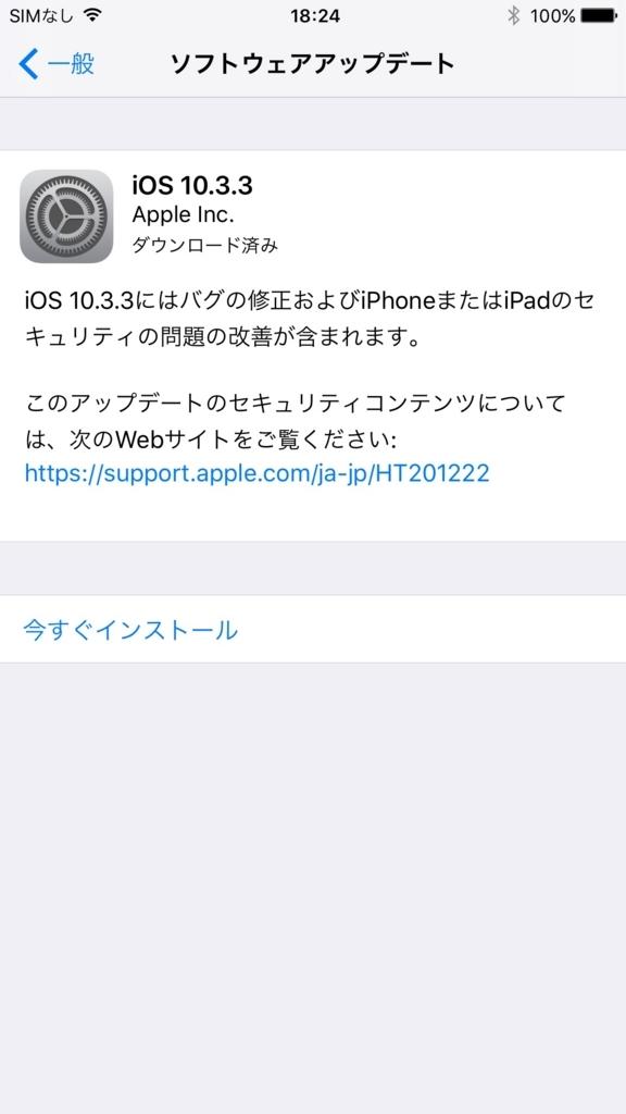 f:id:iphonekyoshitu:20170814183128j:plain