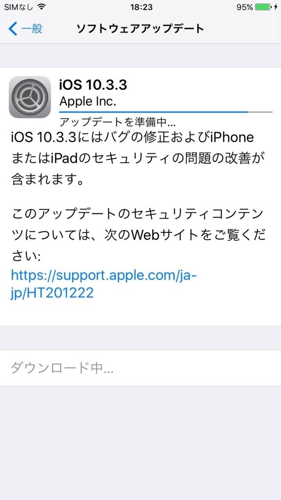 f:id:iphonekyoshitu:20170814184756j:plain