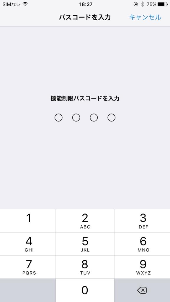 f:id:iphonekyoshitu:20170821182756j:plain