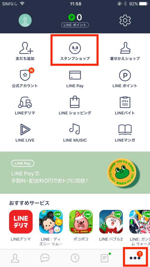 f:id:iphonekyoshitu:20170906120529j:plain