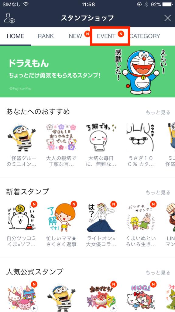 f:id:iphonekyoshitu:20170906120619j:plain