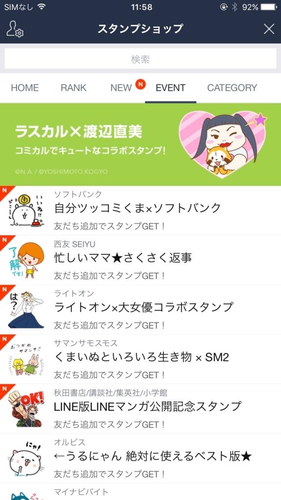 f:id:iphonekyoshitu:20170906120737j:plain