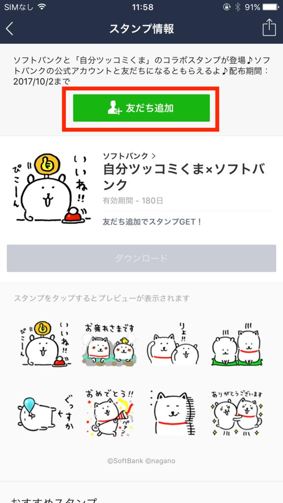 f:id:iphonekyoshitu:20170906120818j:plain