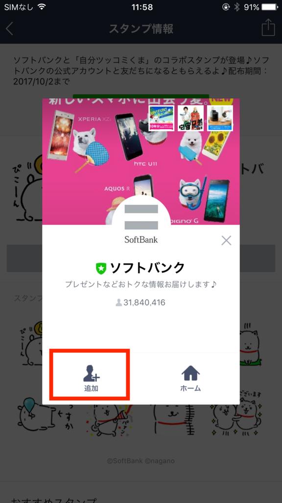 f:id:iphonekyoshitu:20170906120927j:plain