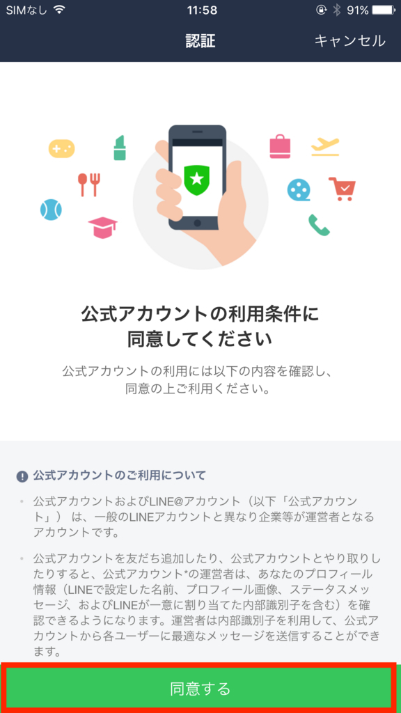 f:id:iphonekyoshitu:20170906120949j:plain