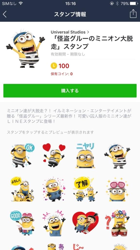 f:id:iphonekyoshitu:20170906151720j:plain