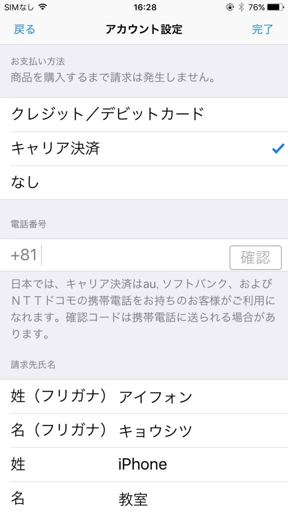 f:id:iphonekyoshitu:20170906163647j:plain