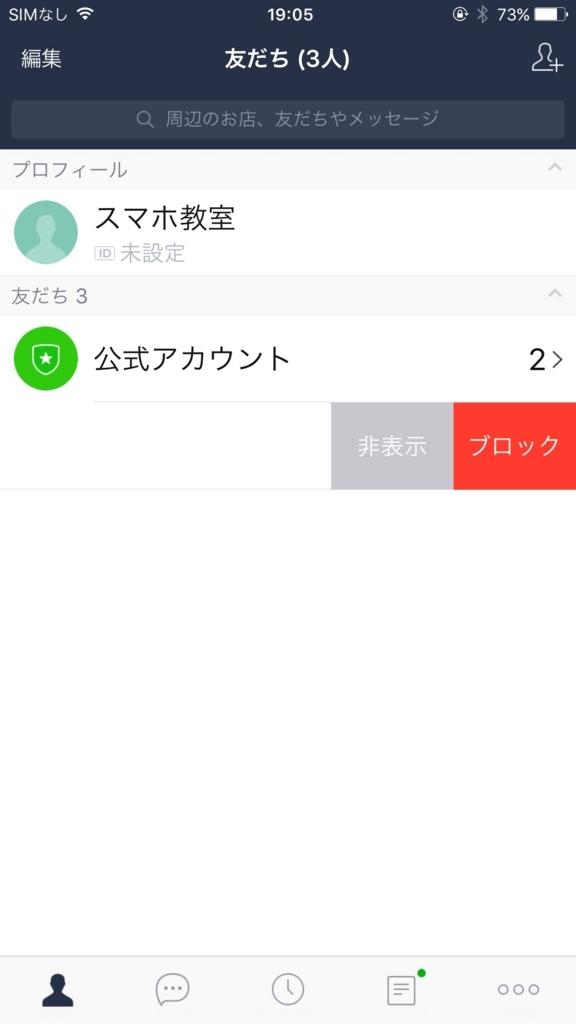 f:id:iphonekyoshitu:20170906190736j:plain