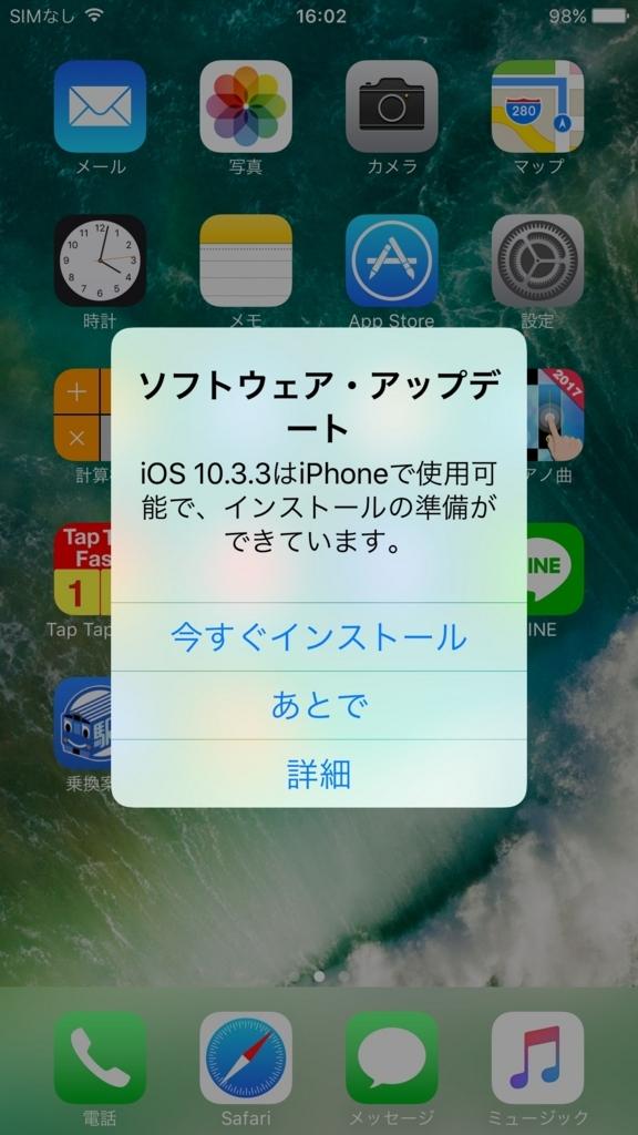 f:id:iphonekyoshitu:20171013182916j:plain