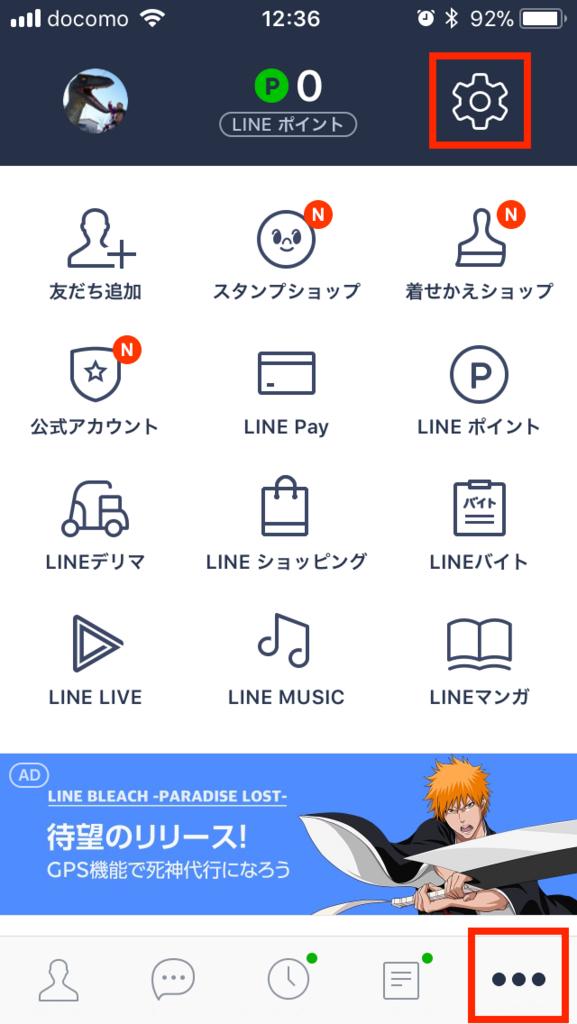 f:id:iphonekyoshitu:20171025165947j:plain