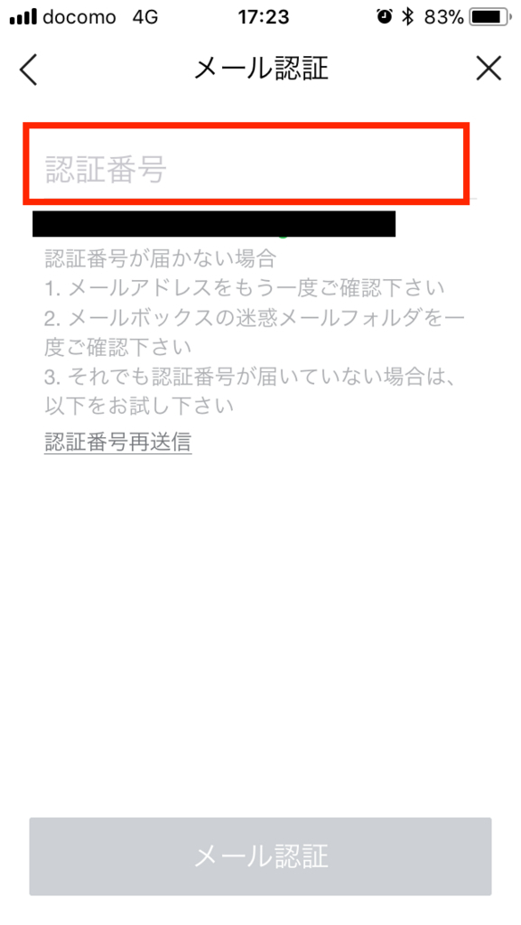 f:id:iphonekyoshitu:20171025173319j:plain