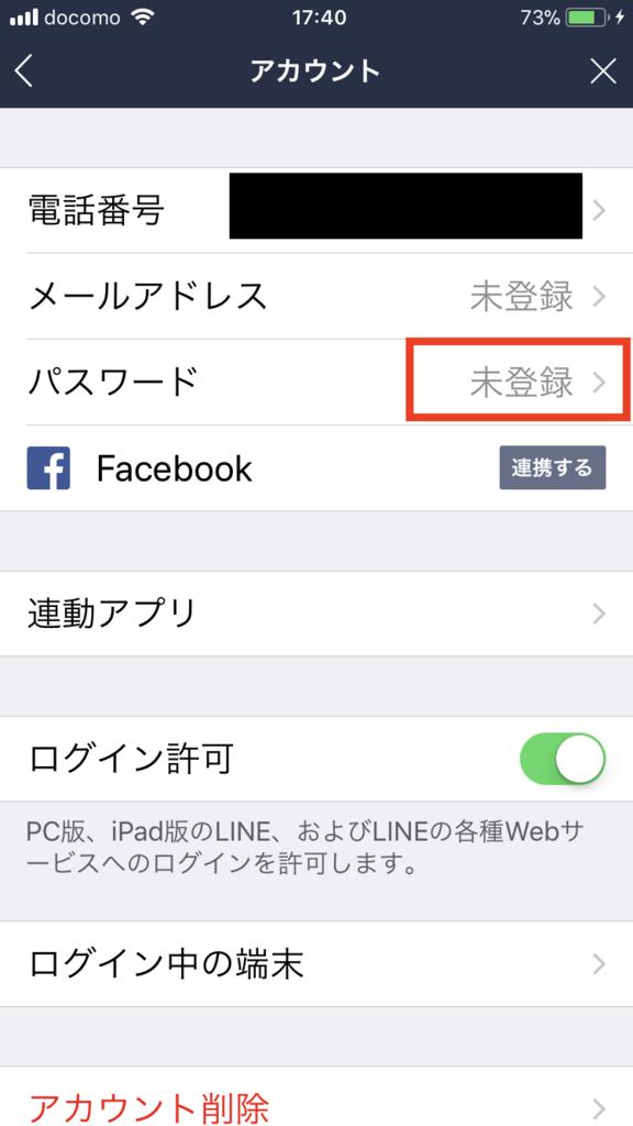 f:id:iphonekyoshitu:20171025174142j:plain