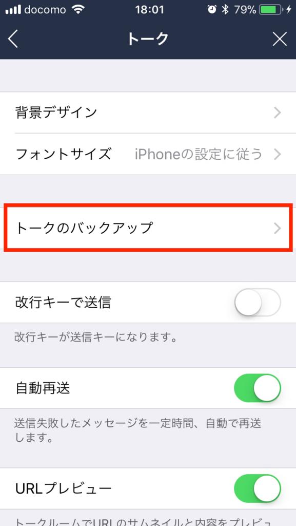 f:id:iphonekyoshitu:20171025180231j:plain