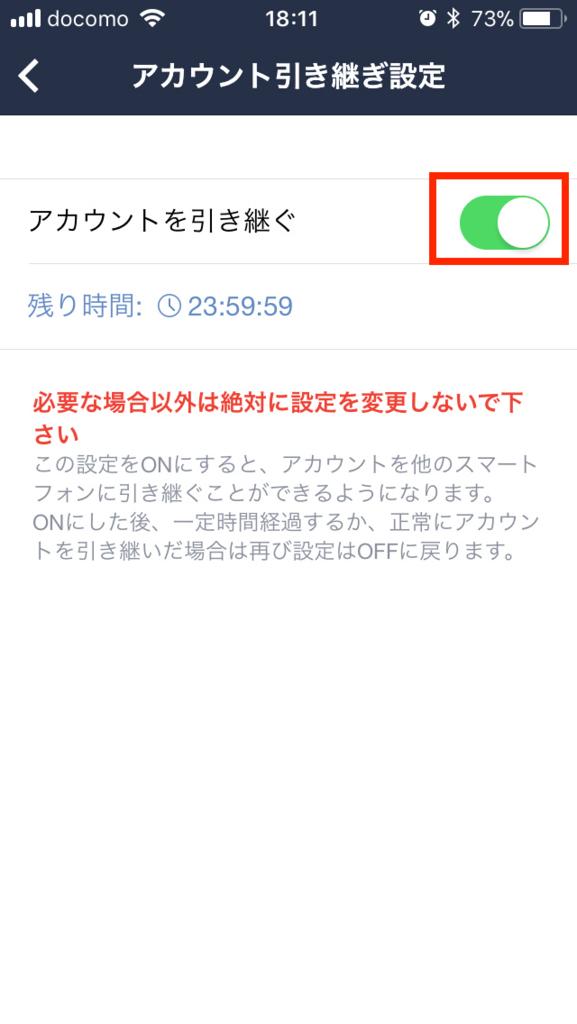 f:id:iphonekyoshitu:20171025181253j:plain