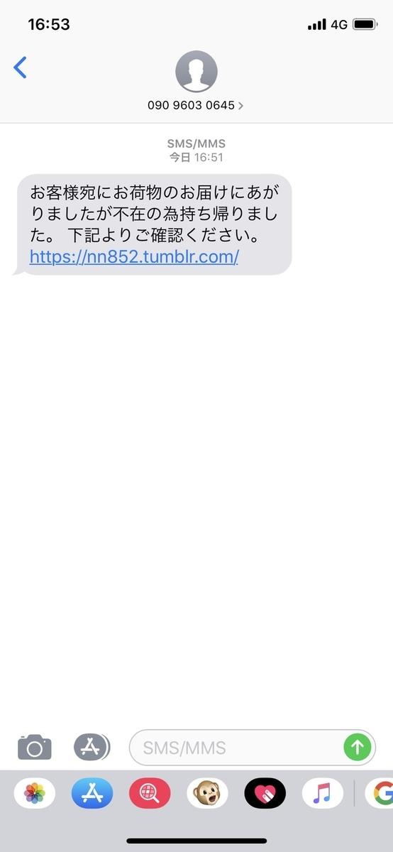 f:id:iphonerepairgifu:20190703193944j:plain