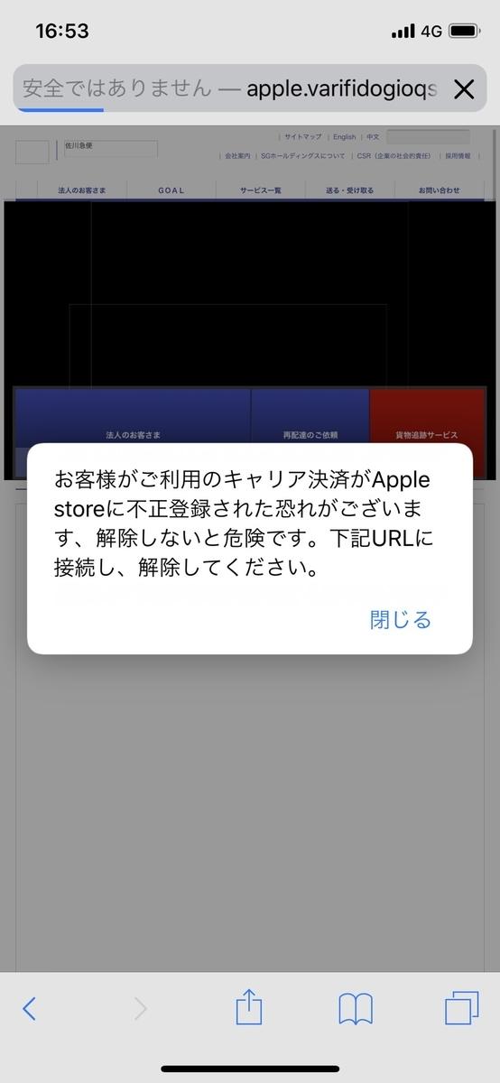 f:id:iphonerepairgifu:20190703193954j:plain