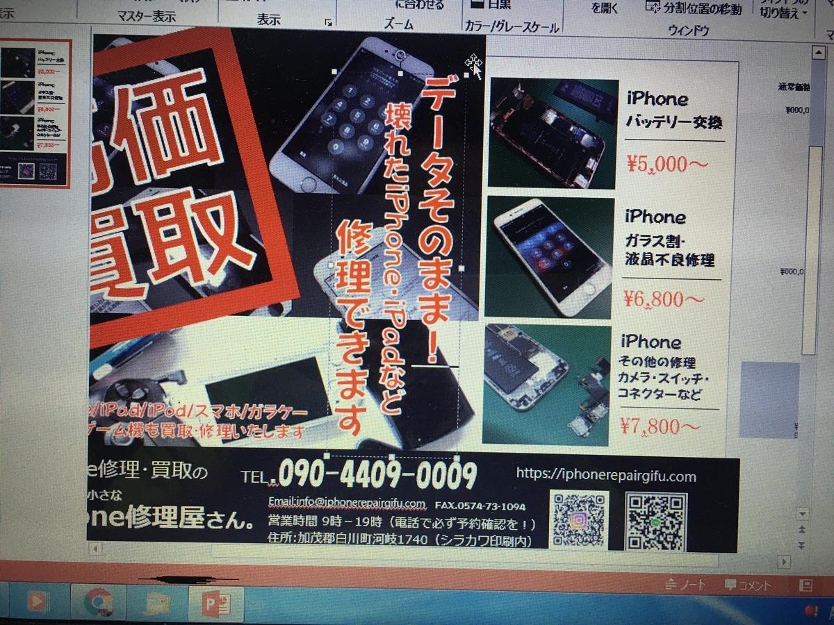 f:id:iphonerepairgifu:20191127220320j:plain