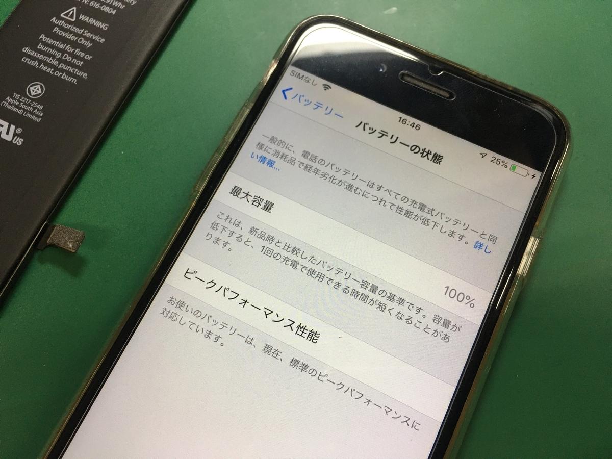 f:id:iphonerepairgifu:20191212212844j:plain