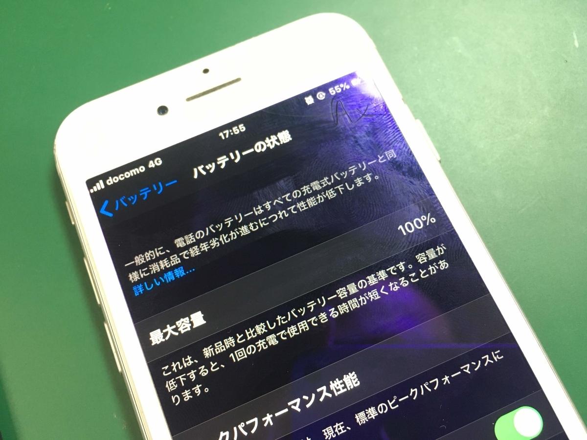 f:id:iphonerepairgifu:20191212212920j:plain